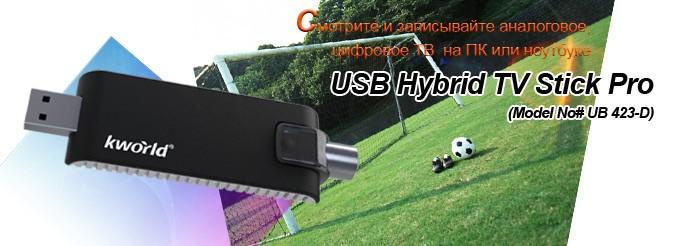 KWORLD UB423-D TV STICK WINDOWS 7 DRIVER DOWNLOAD